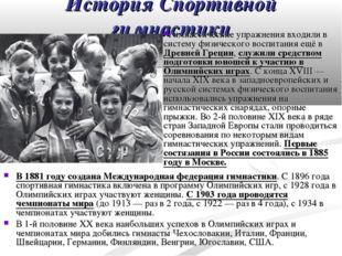 История Спортивной гимнастики В 1881 году создана Международная федерация гим
