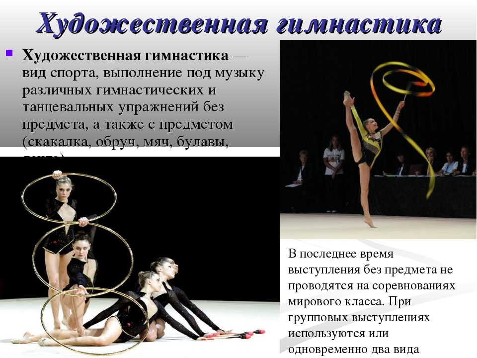 Художественная гимнастика Художественная гимнастика — вид спорта, выполнение...