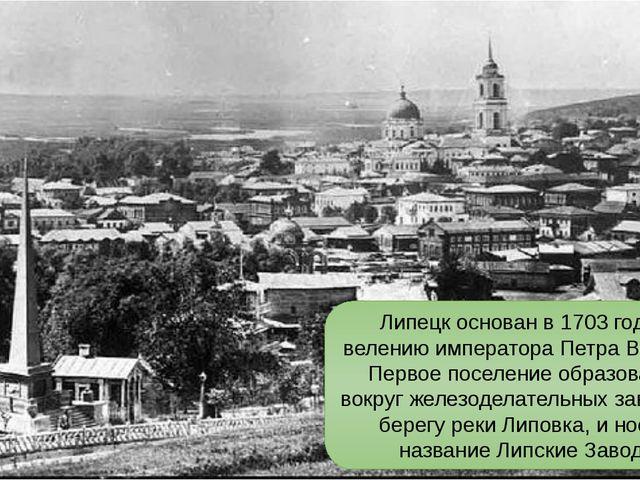 Липецк основан в 1703 году по велению императора Петра Великого. Первое посе...