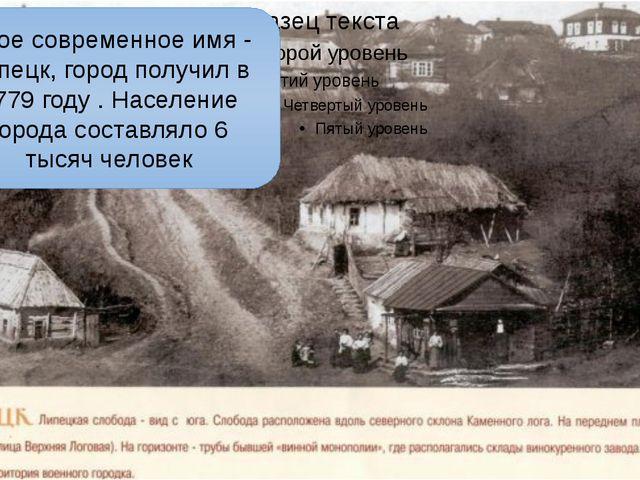 Свое современное имя - Липецк, город получил в 1779 году . Население города...