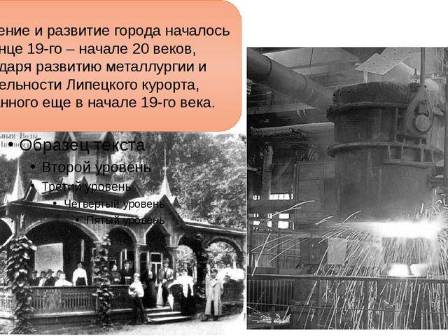 Возрождение и развитие города началось в конце 19-го – начале 20 веков, благо...
