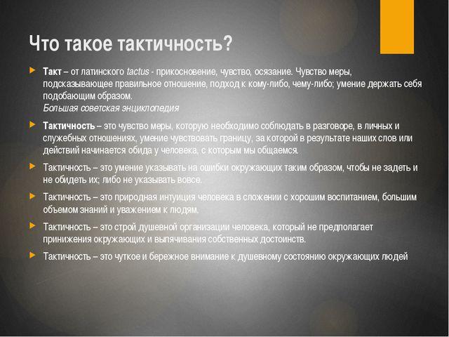 Что такое тактичность? Такт– от латинскогоtactus- прикосновение, чувство,...