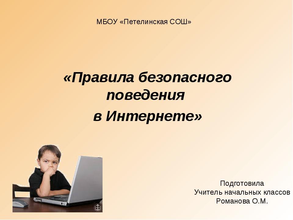 «Правила безопасного поведения в Интернете» МБОУ «Петелинская СОШ» Подготовил...
