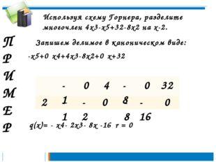 П Р И М Е Р Используя схему Горнера, разделите многочлен 4х3-х5+32-8х2 на х-2