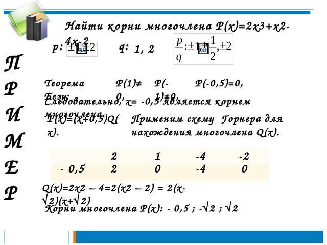 П Р И М Е Р Найти корни многочлена Р(х)=2х3+х2-4х-2 р: q: 1, 2 Теорема Безу:...