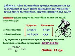 Задача 1. Один велосипедист проехал расстояние 24 км со скоростью 12 км/ч. Ка