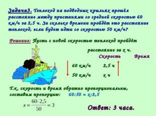 Задача3. Теплоход на подводных крыльях прошёл расстояние между пристанями со