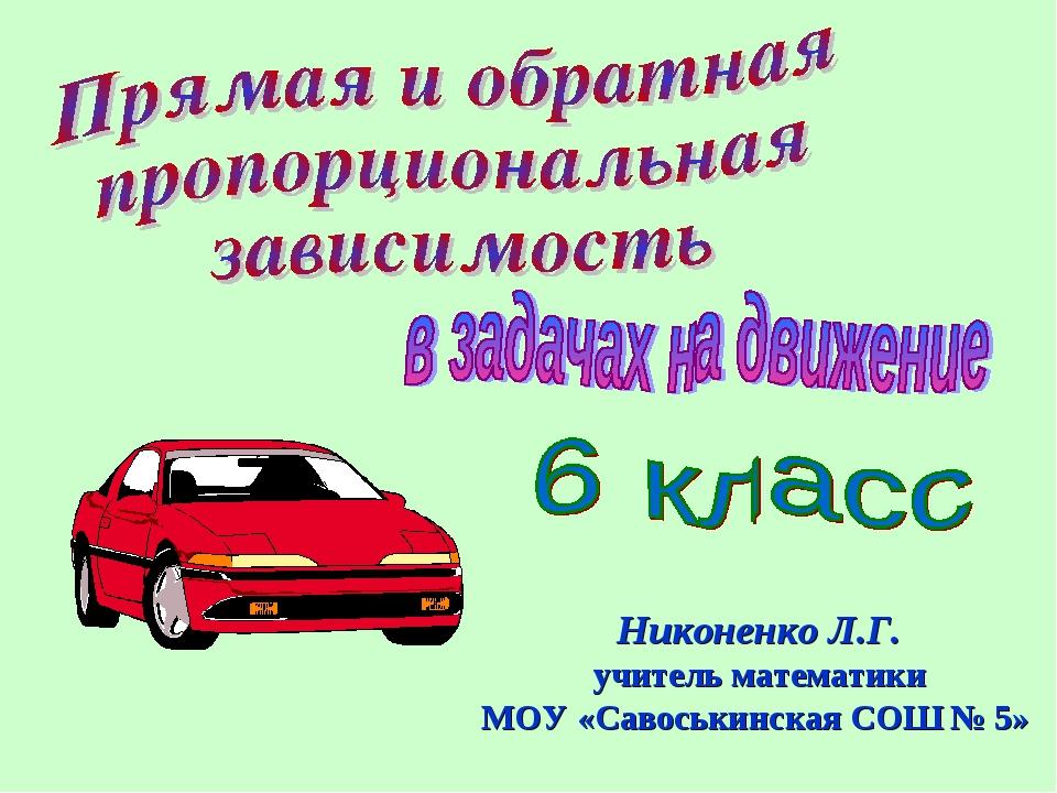Никоненко Л.Г. учитель математики МОУ «Савоськинская СОШ № 5»