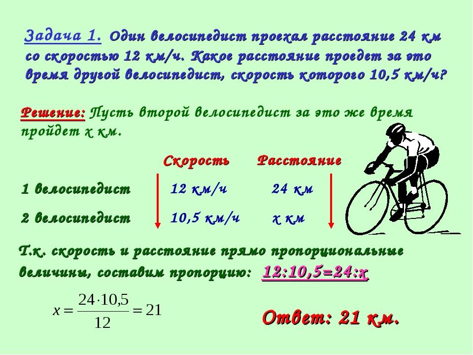 Задача 1. Один велосипедист проехал расстояние 24 км со скоростью 12 км/ч. Ка...