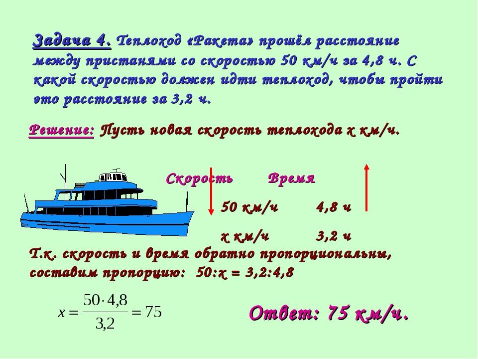 Задача 4. Теплоход «Ракета» прошёл расстояние между пристанями со скоростью 5...