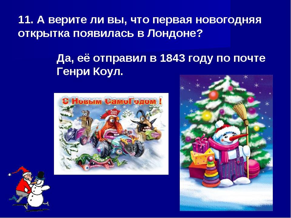 Презентация открытка на новый год