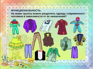 ФУНКЦИОНАЛЬНОСТЬ. На какие группы можно разделить одежду современного человек