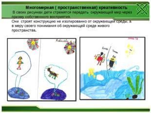 Многомерная ( пространственная) креативность В своих рисунках дети стремятся