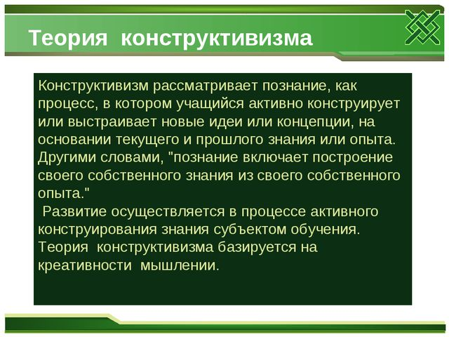 Теория конструктивизма Конструктивизм рассматривает познание, как процесс, в...