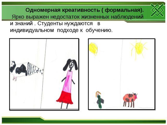 Одномерная креативность ( формальная). Ярко выражен недостаток жизненных наб...