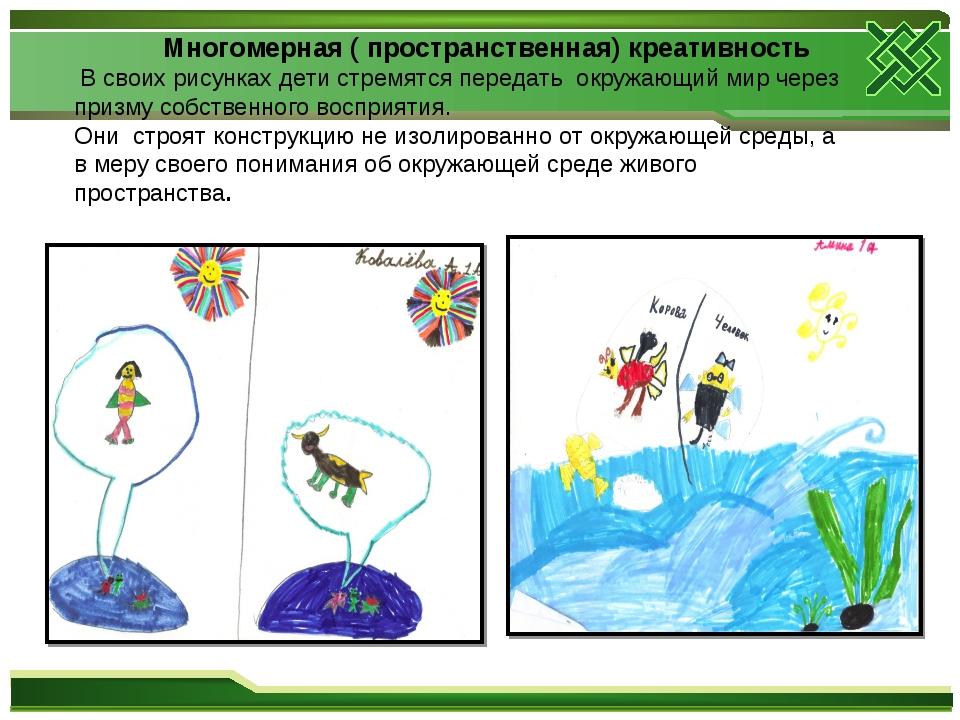 Многомерная ( пространственная) креативность В своих рисунках дети стремятся...