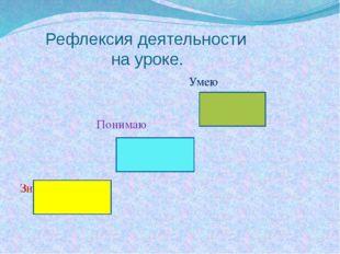 Рефлексия деятельности на уроке. Умею Понимаю Знаю