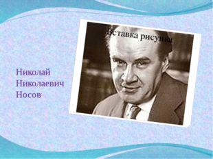 Николай Николаевич Носов