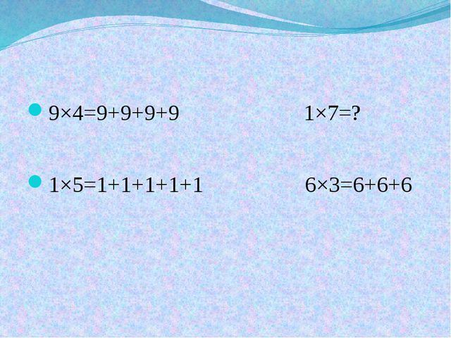 9×4=9+9+9+9 1×7=? 1×5=1+1+1+1+1 6×3=6+6+6