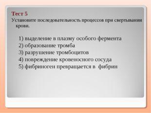 Тест 5 Установите последовательность процессов при свертывании крови. 1) выде
