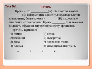 Тест №1 КРОВЬ Кровь – это ___________(А). В ее состав входят _________(Б) и