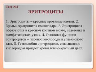 Тест №2 ЭРИТРОЦИТЫ 1. Эритроциты – красные кровяные клетки. 2. Зрелые эритроц