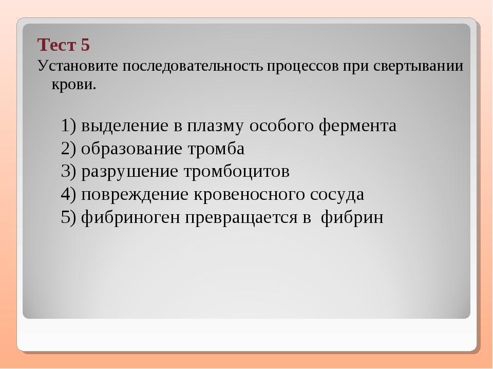 Тест 5 Установите последовательность процессов при свертывании крови. 1) выде...