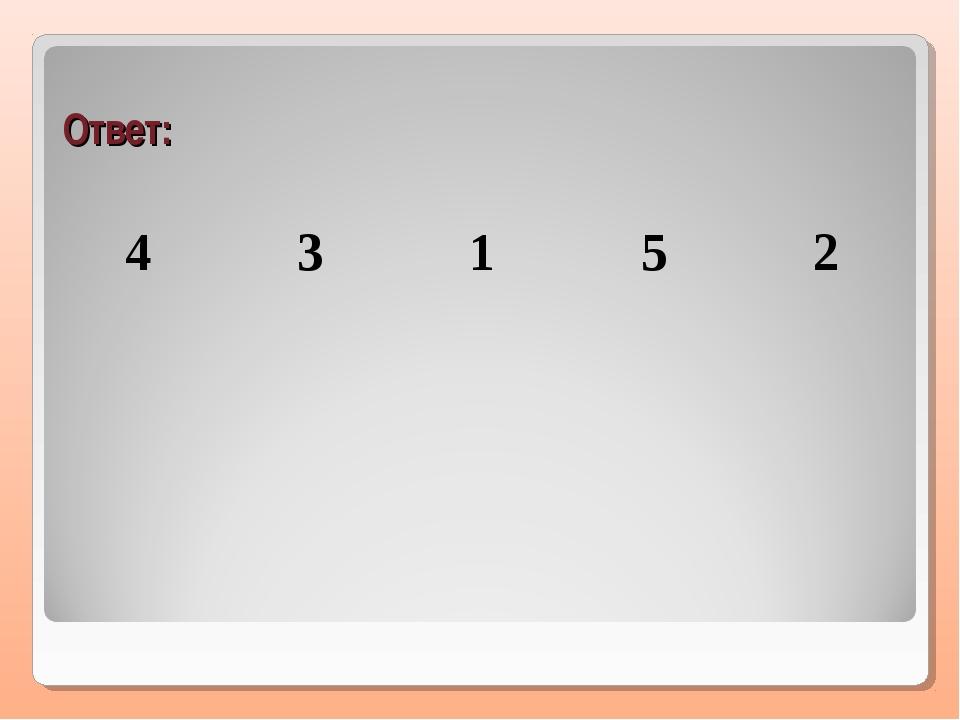 Ответ: 43152