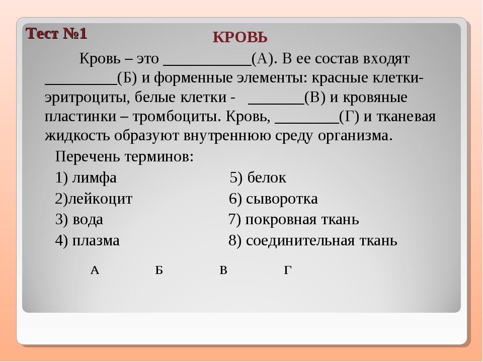 Тест №1 КРОВЬ Кровь – это ___________(А). В ее состав входят _________(Б) и...