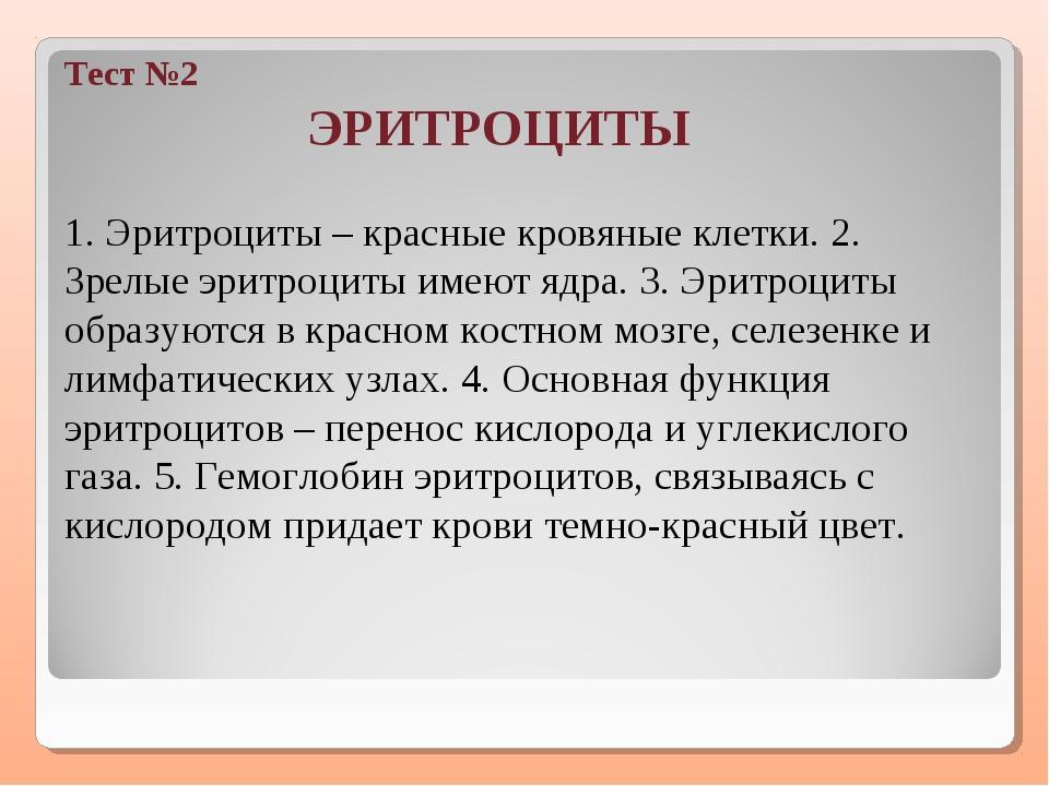 Тест №2 ЭРИТРОЦИТЫ 1. Эритроциты – красные кровяные клетки. 2. Зрелые эритроц...