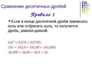 Сравнение десятичных дробей Если в конце десятичной дроби приписать нуль или