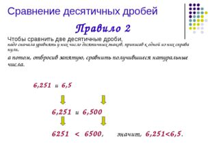 Сравнение десятичных дробей Чтобы сравнить две десятичные дроби,  Правило 2
