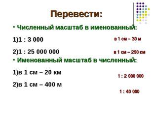 Перевести: Численный масштаб в именованный: 1 : 3 000 1 : 25 000 000 Именован