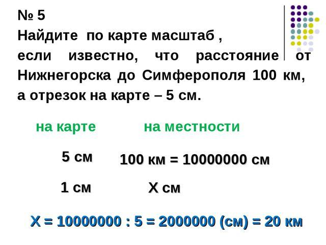 № 5 Найдите по карте масштаб , если известно, что расстояние от Нижнегорска д...