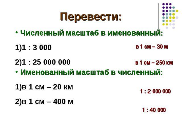 Перевести: Численный масштаб в именованный: 1 : 3 000 1 : 25 000 000 Именован...