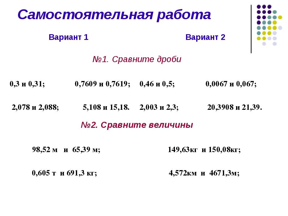 Самостоятельная работа Вариант 1Вариант 2 №1. Сравните дроби 0,3 и 0,31; 0,...