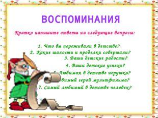 http://aida.ucoz.ru 3. Ваши детские радости? 4. Ваши детские успехи? 5. Люби