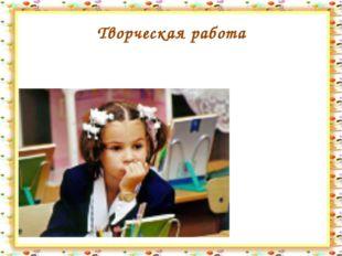Творческая работа http://aida.ucoz.ru