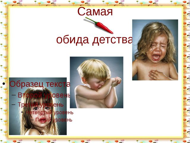 Самая обида детства http://aida.ucoz.ru
