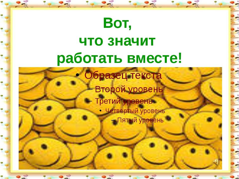 Вот, что значит работать вместе! http://aida.ucoz.ru