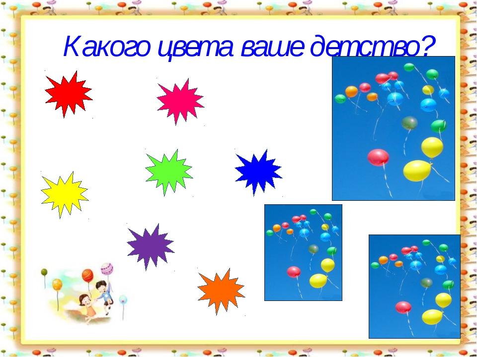 Какого цвета ваше детство? http://aida.ucoz.ru