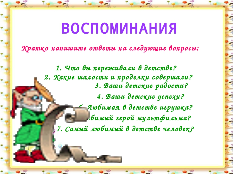 http://aida.ucoz.ru 3. Ваши детские радости? 4. Ваши детские успехи? 5. Люби...