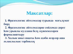 Максатлар: