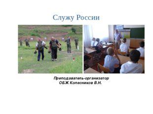 Преподаватель-организатор ОБЖ Колесников В.Н. Служу России