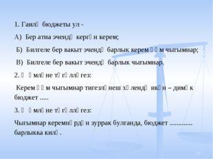 * 1. Гаилә бюджеты ул - А) Бер атна эчендә кергән керем; Б) Билгеле бер вакы