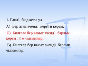 * 1. Гаилә бюджеты ул - А) Бер атна эчендә кергән керем; Б) Билгеле бер вакыт