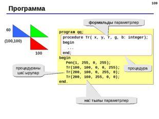 * Программа program qq; begin Pen(1, 255, 0, 255); Tr(100, 100, 0, 0, 255); T