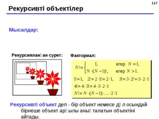 * Рекурсивті объектілер Рекурсивті объект деп - бір объект немесе дәл осындай