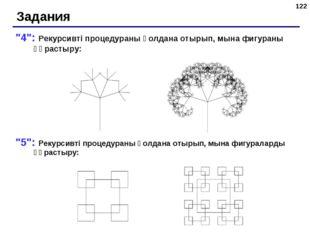 """* """"4"""": Рекурсивті процедураны қолдана отырып, мына фигураны құрастыру: """"5"""": Р"""