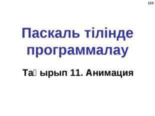* Паскаль тілінде программалау Тақырып 11. Анимация